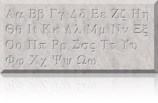 Alphabet Inscription (Small)