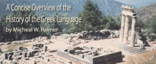 History of the Greek Language